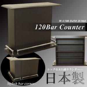 国産 120バーカウンター ブラウン 木目調 キッチン カウンター テーブル 収納 棚 完成品 日本製 送料無料 mikitty