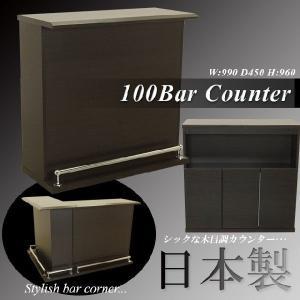 国産 100バーカウンター ブラウン 木目調 キッチン カウンター テーブル 収納 棚 完成品 日本製 送料無料 mikitty