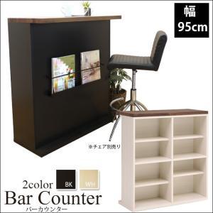 バーカウンター 幅95cm カウンターテーブル バーカウンターテーブル ラック 高さ103cm 間仕切りカウンター キッチン収納 収納家具 国産 送料無料 mikitty