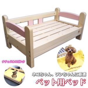 ペット用ベッド 木製 パイン材 すのこ ベッド ねこ家具 にゃんこ ワンちゃん カントリー調 輸入品 組立品 送料無料|mikitty