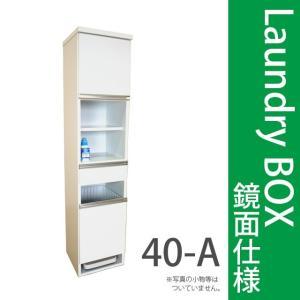 国産 40ランドリー収納A 鏡面 木製ランドリーボックス 白 ランドリー ラック キッチン 隙間 収納 収納庫 完成品 送料無料|mikitty