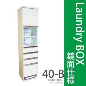 国産 40ランドリー収納B 鏡面 木製ランドリーボックス 白 ランドリー ラック キッチン 隙間 収納 収納庫 完成品 送料無料|mikitty