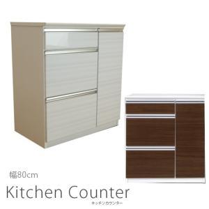 カウンター 幅80cm カウンターテーブル バーカウンターテーブル 家電収納 高さ89cm 間仕切りカウンター キッチン収納 送料無料 mikitty