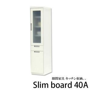 すきま家具 40A 食器棚 幅39cm 高さ180cm スリムボード キッチン収納 キッチンボード 棚 台所 ラック 国産 おしゃれ mikitty