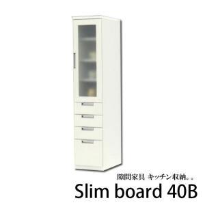 すきま家具 40B 食器棚 幅39cm 高さ180cm スリムボード キッチン収納 キッチンボード 棚 台所 ラック 国産 おしゃれ mikitty