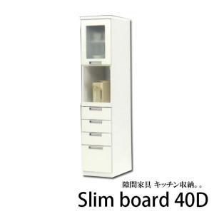 すきま家具 40D 食器棚 幅39cm 高さ180cm スリムボード キッチン収納 キッチンボード 棚 台所 ラック 国産 おしゃれ mikitty