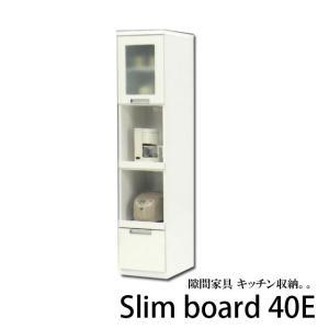すきま家具 40E 食器棚 幅39cm 高さ180cm スリムボード キッチン収納 キッチンボード 棚 台所 ラック 国産 おしゃれ mikitty