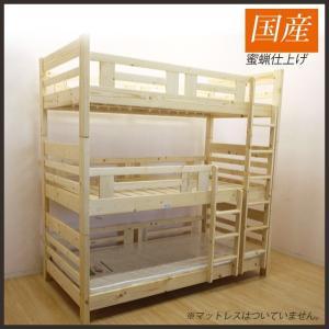 ベッド 三段ベッド 3段ベッド スノコ 木製 3段ベッド メイト ナチュラル 蜜ろう仕上げ 自然塗装 国産品 大川家具 送料無料|mikitty