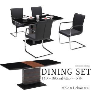 ダイニングセット 5点 ダイニングテーブルセット 伸長テーブル幅140〜180cm モダン ダイニングテーブル 5点セット 4人用|mikitty
