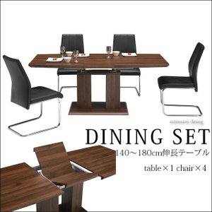 ダイニングセット 5点 伸縮 ダイニングテーブルセット 4人用 伸長式 幅140cmから180cm モダン おしゃれ|mikitty