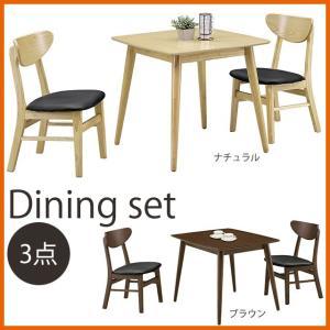 ダイニング3点セット 2色対応 シンプルデザイン ダイニングテーブル ダイニングチェア ダイニングセット 食卓3点セット 送料無料 mikitty