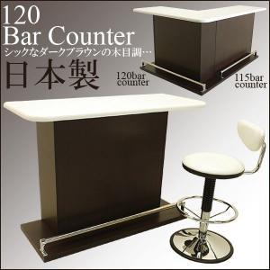 国産 120バーカウンター ダークブラウン 木目調 モダン キッチン カウンター テーブル 収納 完成品 日本製 送料無料 mikitty