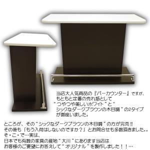 国産 120バーカウンター ダークブラウン 木目調 モダン キッチン カウンター テーブル 収納 完成品 日本製 送料無料 mikitty 02
