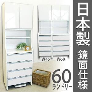 国産 60ランドリー収納 鏡面 木製ランドリーボックス 白 ランドリー ラック スリム キッチン 隙間 収納 収納庫 完成品 日本製 送料無料|mikitty
