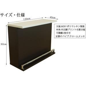 日本製120バーカウンター ダークブラウン モダン 完成品 キッチンカウンター カウンター テーブル カウンターテーブル 棚 キッチン収納 送料無料|mikitty|05