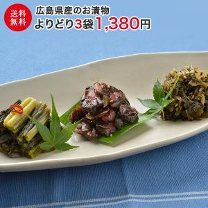 広島県産のお漬物 よりどり3袋 しば漬け 広島菜 漬物 ご飯のお供