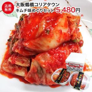 キムチ 母の日ギフト 大阪鶴橋コリアタウン キムチ味めぐりセット 白菜キムチ 韓国食品 ご飯のお供