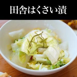 田舎はくさい漬 300g(三木商店) 白菜漬 はくさい漬 昆布 白菜 はくさい ご飯のお供