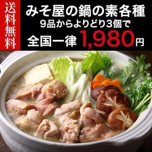 みそ屋の鍋の素 よりどり4個 鍋つゆ スープ かす汁 石狩鍋 ちゃんこ鍋 ブイヤベース