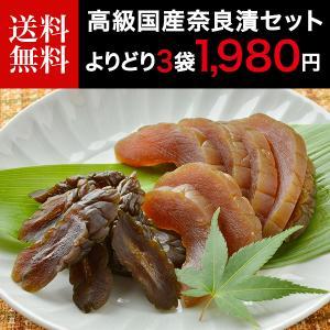 漬物 奈良漬け 高級国産奈良漬セット 老舗 よりどり3袋セット 漬け物 ご飯のお供 おつまみ
