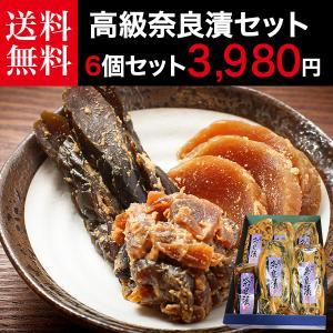 ミキチャンの高級奈良漬セット ギフト 6個詰め合わせ 漬け物 奈良漬け