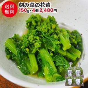 刻み菜の花漬 5個セット 期間限定 送料無料 漬物 塩漬け 春 旬