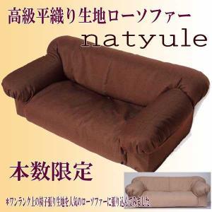【送料無料】安心の日本製!ロータイプラブソファー ファブリックの写真