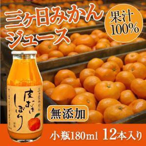 静岡県浜松市北区三ケ日町で採れた三ヶ日みかん100%使用の三ヶ日みかんジュース。  原材料は三ヶ日み...