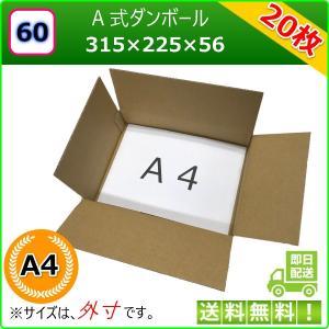 ダンボール箱 60サイズ (A4) 20枚 段ボール 引っ越し(引越し・引越) 収納 購入 激安|mikkabimikan