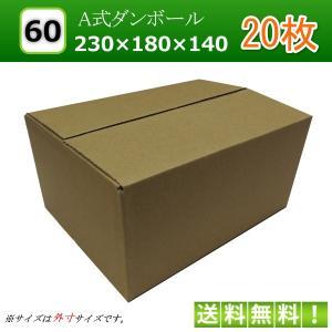 ダンボール箱 60サイズ (P) 20枚 段ボール 引っ越し(引越し・引越) 収納 購入 激安|mikkabimikan