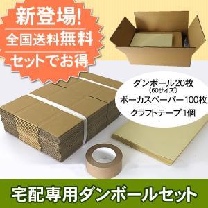 ダンボール箱セット 60サイズ (Y)  段ボール 緩衝材 クラフトテープ 宅配 激安|mikkabimikan