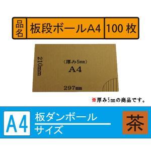 板ダンボール シート A4 茶  厚み5mm 100枚|mikkabimikan