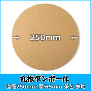 丸板ダンボール 直径250mm 厚み5mm 茶色 無地 50枚 100枚|mikkabimikan