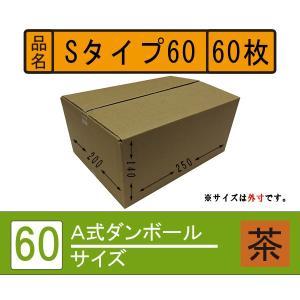 ダンボール箱 60サイズ  (S) 60枚 段ボール 引っ越し(引越し・引越) 収納 購入 激安|mikkabimikan