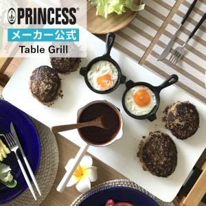 ラッピング無料!ポイント10倍[レビュー 特典]PRINCESS【Table Grill Pure/Table Grill Stone】テーブルグリルピュア/テーブルグリルストーン/ホットプレート|mikke