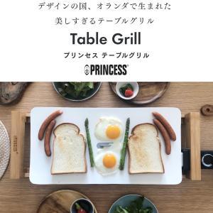 ラッピング無料!ポイント10倍[レビュー 特典]PRINCESS【Table Grill Pure/Table Grill Stone】テーブルグリルピュア/テーブルグリルストーン/ホットプレート|mikke|02