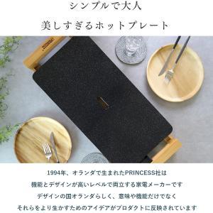 ラッピング無料!ポイント10倍[レビュー 特典]PRINCESS【Table Grill Pure/Table Grill Stone】テーブルグリルピュア/テーブルグリルストーン/ホットプレート|mikke|04