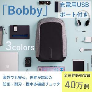 送料無料【Bobby/ボビー】[XD Design]オランダ発 多機能 リュック/防犯/防刃/撥水/充電機能/重量分散設計/グレー/ダークブルー/オールブラック|mikke