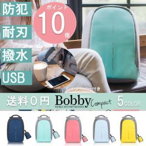 【あすつく】送料無料【Bobby Compact/ボビー コンパクト】[XD Design]レインカバー&サブバッグ 付 多機能リュック/防犯/防刃/撥水/充電/重量分散設計|mikke