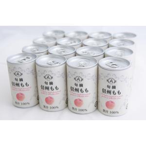 みっけ!信州桃のストレート果汁ジュース160g缶の16本セット