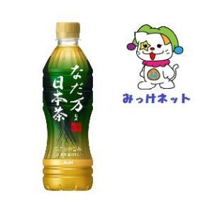 なだ万監修 日本茶 PET430ml   老舗料亭なだ万監修のもと、香り高く旨みのある味わいと、食事...
