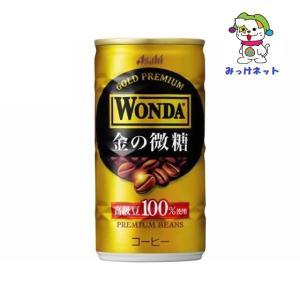 【1箱まとめ買い】みっけ!1本55円(税別) アサヒ飲料 ワンダ 金の微糖 缶185g  30本セット|mikkenet