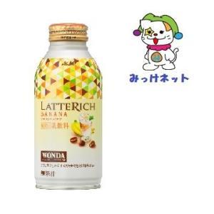 ワンダ ラテリッチ バナナ ボトル缶 370g   香り高いエスプレッソと牛乳を使用したカフェラテに...