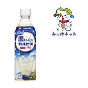 【1箱買い】みっけ!1本69円(税別) アサヒ飲料濃いめの『...