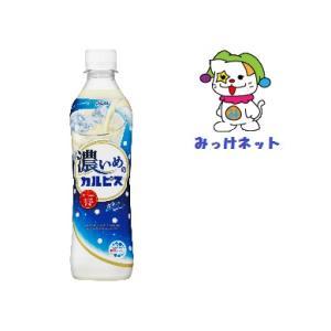 1本65円(税別) アサヒ飲料 濃いめの『カルピス』PET490ml(手売り用) 24本(1箱)セット ※賞味2021/6/1|mikkenet