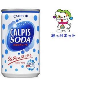 みっけ!1本58円(税別)のまとめて箱買い カルピスソーダ缶160ml×30本入(カルピス/乳酸菌飲料)