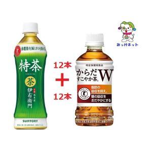 サントリー 伊右衛門 特茶とは ●脂肪分解酵素を活性化させるケルセチン配糖体の働きにより、体脂肪を減...