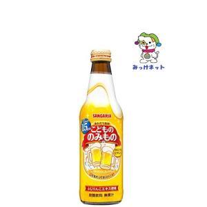 ●お子様向けの乾杯「泡立ち飲料」。大人も子供も一緒に楽しめます。 ●すっきりとしたアップル風味が爽や...