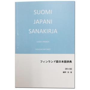 書籍 フィンランド語日本語辞典 第5版 mikonfinlandshop