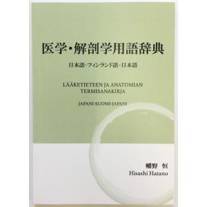 書籍 医学・解剖学用語辞典 日本語-フィンランド語-日本語 mikonfinlandshop